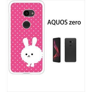 AQUOS zero アクオスゼロ ホワイトハードケース カバー ジャケット ca1285-1 うさぎ モコモコ ドット|ss-link