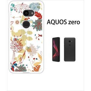 AQUOS zero アクオスゼロ ホワイトハードケース カバー ジャケット ca789-2 レトロ イラスト 花柄 ss-link