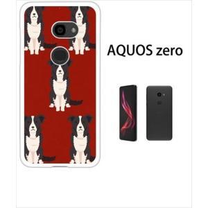 AQUOS zero アクオスゼロ ホワイトハードケース カバー ジャケット アニマル ドッグ ボーダーコリー t050-sslink|ss-link