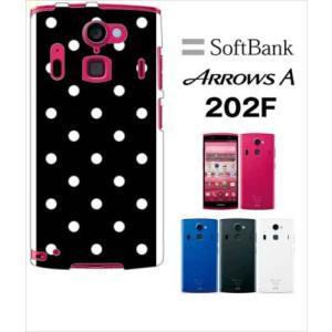 202F Arrows A アローズ softbank ハードケース カバー ジャケット シンプル ドット 水玉  a004-sslink|ss-link