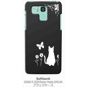 202K DIGNO R/DM015K ディズニー・モバイル softbank ブラック ハードケース 猫 ネコ 花柄 a026 カバー|ss-link