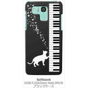 202K DIGNO R/DM015K ディズニー・モバイル softbank ブラック ハードケース ピアノと白猫 ネコ 音符 ミュージック キラキラ カバー|ss-link