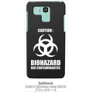 202K DIGNO R/DM015K ディズニー・モバイル softbank ブラック ハードケース バイオハザード BIOHAZARD ロゴ カバー|ss-link