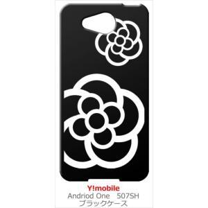 507SH/605SH Android One/AQUOS ea ブラック ハードケース カメリア 花柄|ss-link