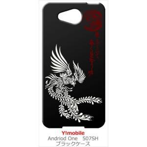 507SH/605SH Android One/AQUOS ea ブラック ハードケース ip1040 和風 和柄 鳳凰 鳥 トライバル|ss-link