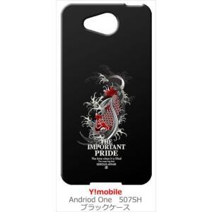 507SH/605SH Android One/AQUOS ea ブラック ハードケース ip1036 和風 和柄 鯉 ロゴ|ss-link