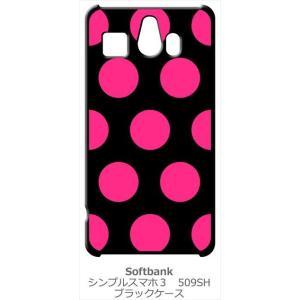 509SH シンプルスマホ3 softbank ブラック ハードケース 大 ドット柄 水玉 ピンク ss-link