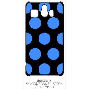 509SH シンプルスマホ3 softbank ブラック ハードケース 大 ドット柄 水玉 ブルー ss-link