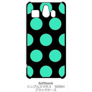 509SH シンプルスマホ3 softbank ブラック ハードケース 大 ドット柄 水玉 ミントグリーン ss-link
