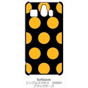 509SH シンプルスマホ3 softbank ブラック ハードケース 大 ドット柄 水玉 イエロー ss-link