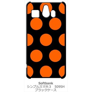 509SH シンプルスマホ3 softbank ブラック ハードケース 大 ドット柄 水玉 オレンジ ss-link