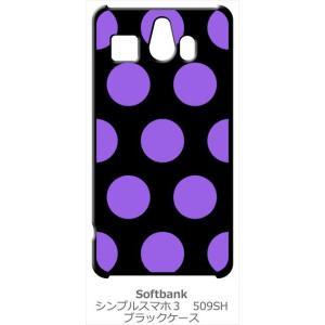 509SH シンプルスマホ3 softbank ブラック ハードケース 大 ドット柄 水玉 パープル ss-link