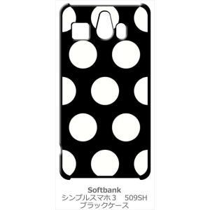 509SH シンプルスマホ3 softbank ブラック ハードケース 大 ドット柄 水玉 ホワイト ss-link
