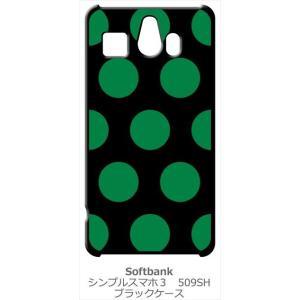 509SH シンプルスマホ3 softbank ブラック ハードケース 大 ドット柄 水玉 ダークグリーン ss-link