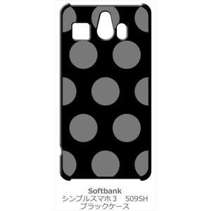 509SH シンプルスマホ3 softbank ブラック ハードケース 大 ドット柄 水玉 グレー ss-link