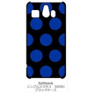 509SH シンプルスマホ3 softbank ブラック ハードケース 大 ドット柄 水玉 ネイビー ss-link