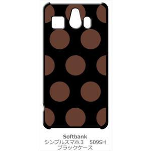 509SH シンプルスマホ3 softbank ブラック ハードケース 大 ドット柄 水玉 ブラウン ss-link