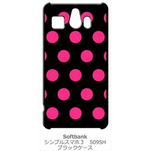 509SH シンプルスマホ3 softbank ブラック ハードケース 小 ドット柄 水玉 ピンク ss-link