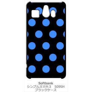 509SH シンプルスマホ3 softbank ブラック ハードケース 小 ドット柄 水玉 ブルー ss-link