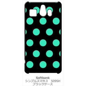 509SH シンプルスマホ3 softbank ブラック ハードケース 小 ドット柄 水玉 ミントグリーン ss-link