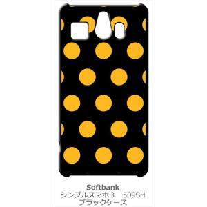 509SH シンプルスマホ3 softbank ブラック ハードケース 小 ドット柄 水玉 イエロー ss-link