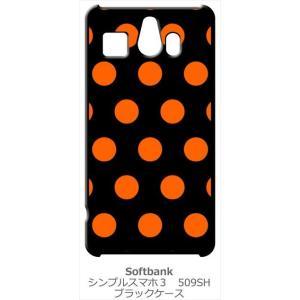 509SH シンプルスマホ3 softbank ブラック ハードケース 小 ドット柄 水玉 オレンジ ss-link