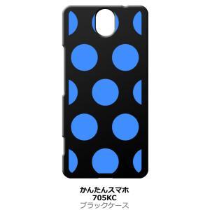 かんたんスマホ 705KC ブラック ハードケース 大 ドット柄 水玉 ブルー|ss-link