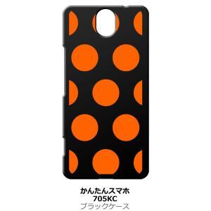 かんたんスマホ 705KC ブラック ハードケース 大 ドット柄 水玉 オレンジ|ss-link