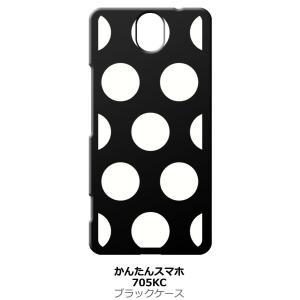 かんたんスマホ 705KC ブラック ハードケース 大 ドット柄 水玉 ホワイト|ss-link