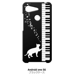 Android One S6 ブラック ハードケース ピアノと白猫 ネコ 音符 ミュージック キラキラ|ss-link