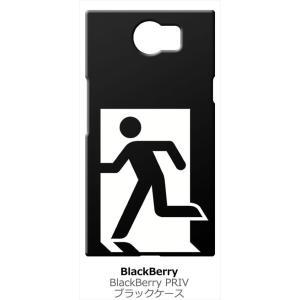 BlackBerry PRIV ブラックベリー SIMフリー シムフリー ブラック ハードケース 非常口|ss-link