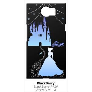 BlackBerry PRIV ブラックベリー SIMフリー シムフリー ブラック ハードケース シンデレラ(ブルー) キラキラ プリンセス|ss-link