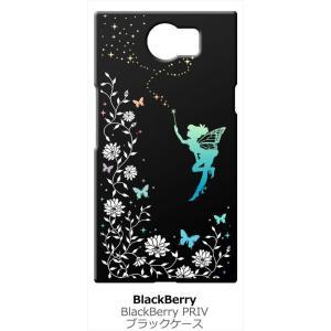 BlackBerry PRIV ブラックベリー SIMフリー シムフリー ブラック ハードケース フェアリー キラキラ 妖精 花柄 蝶|ss-link