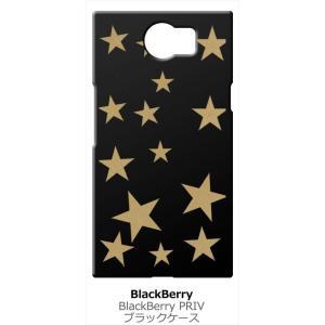 BlackBerry PRIV ブラックベリー SIMフリー シムフリー ブラック ハードケース 星 スター ベージュ|ss-link