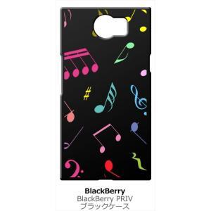 BlackBerry PRIV ブラックベリー SIMフリー シムフリー ブラック ハードケース 音符 ト音記号 カラフル|ss-link