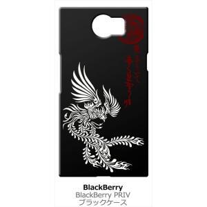 BlackBerry PRIV ブラックベリー SIMフリー シムフリー ブラック ハードケース ip1040 和風 和柄 鳳凰 鳥 トライバル|ss-link