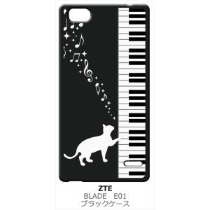 Blade E01 ブラック ハードケース ピアノと白猫 ネコ 音符 ミュージック キラキラ|ss-link