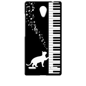 BLADE E02/Libero 2 ZTE ブラック ハードケース ピアノと白猫 ネコ 音符 ミュージック キラキラ|ss-link