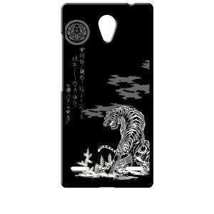 BLADE E02/Libero 2 ZTE ブラック ハードケース ip1035 和風 和柄 家紋 虎|ss-link