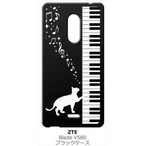 ZTE Blade V580 SIMフリー シムフリー ブラック ハードケース ピアノと白猫 ネコ 音符 ミュージック キラキラ|ss-link
