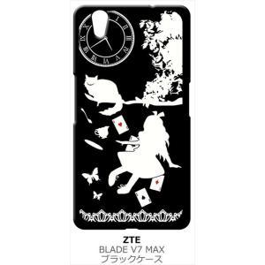 BLADE V7 MAX ZTE ブラック ハードケース Alice in wonderland アリス 猫 トランプ|ss-link