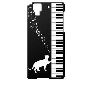 F-01J ARROWS NX docomo ブラック ハードケース ピアノと白猫 ネコ 音符 ミュージック キラキラ ss-link