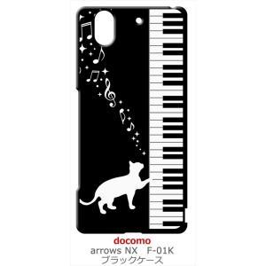 arrows NX F-01K アローズ ブラック ハードケース ピアノと白猫 ネコ 音符 ミュージック キラキラ|ss-link