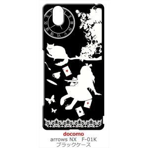 arrows NX F-01K アローズ ブラック ハードケース Alice in wonderland アリス 猫 トランプ|ss-link