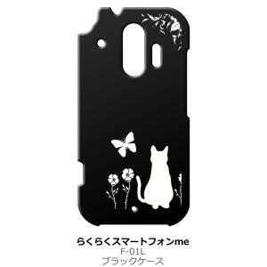 らくらくスマートフォン F-42A me F-01L ブラック ハードケース 猫 ネコ 花柄 a026|ss-link