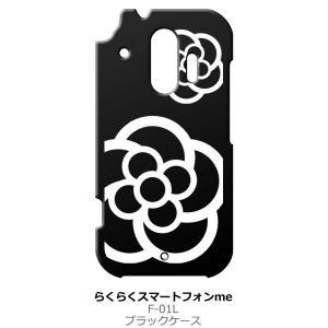 らくらくスマートフォンme F-01L ブラック ハードケース カメリア 花柄|ss-link