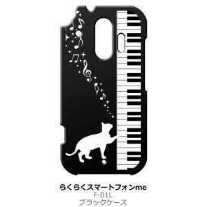 らくらくスマートフォンme F-01L ブラック ハードケース ピアノと白猫 ネコ 音符 ミュージック キラキラ|ss-link