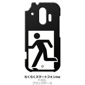 らくらくスマートフォンme F-01L ブラック ハードケース 非常口|ss-link