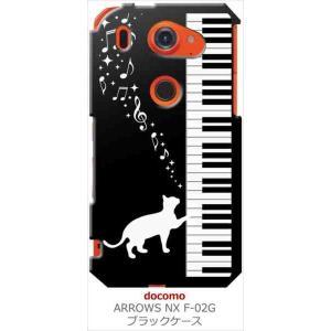F-02G ARROWS NX アローズ ブラック ハードケース ピアノと白猫 ネコ 音符 ミュージック キラキラ カバー ジャケット スマートフォン|ss-link