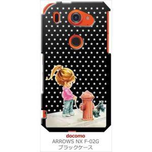 F-02G ARROWS NX アローズ ブラック ハードケース 犬と女の子 レトロ 星 スター ドット カバー ジャケット スマートフォン|ss-link